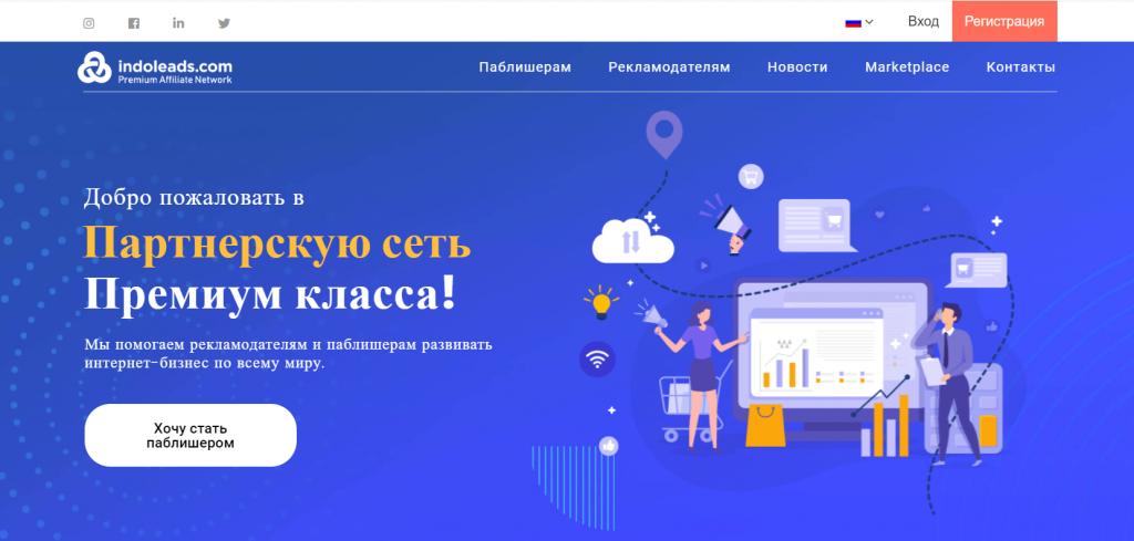 Партнерка Indoleads запускает первый в истории партнерский маркетплейс