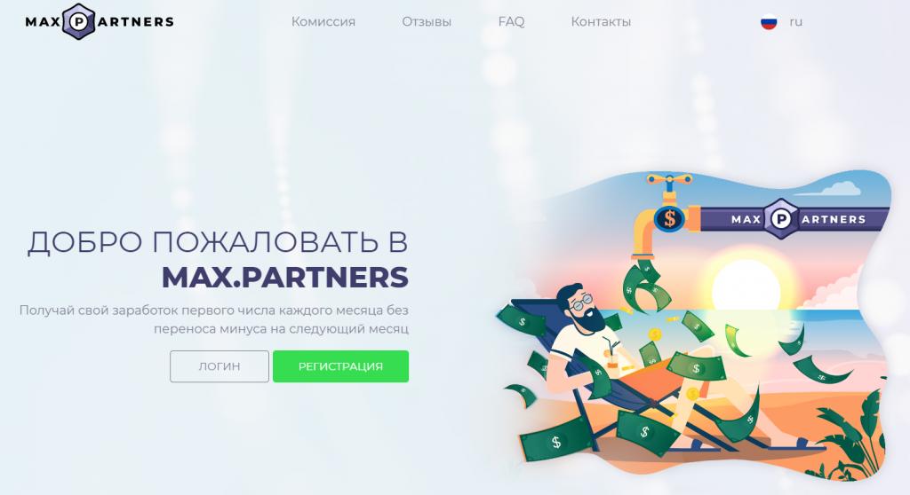 MAX.partners - гемблинг партнерка от прямого рекламодателя