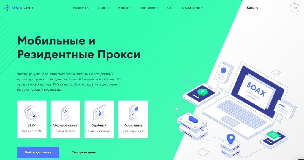 Soax.com - резидентские и мобильные прокси для всех ваших задач