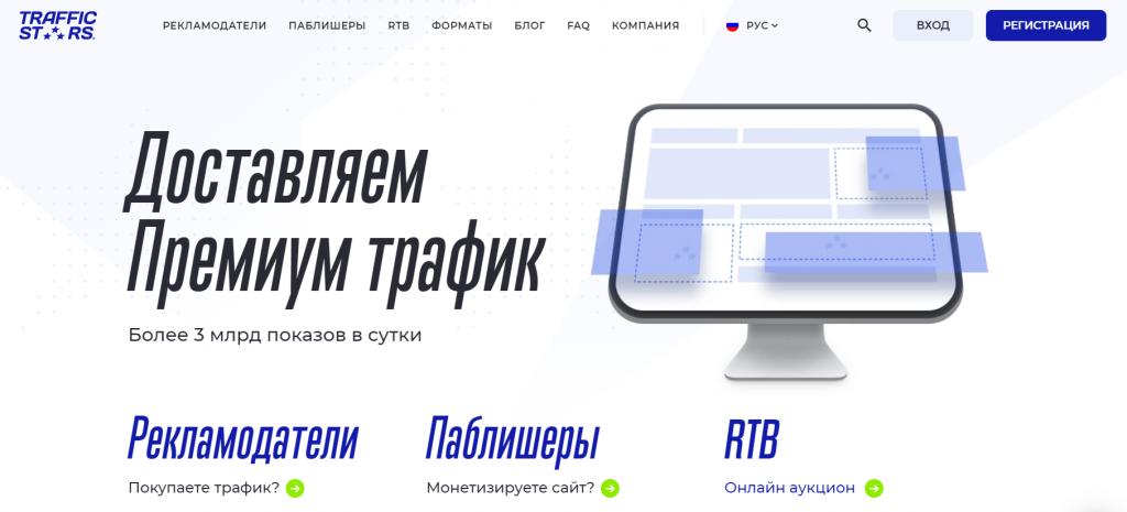 TrafficStars - рекламная сеть с премиум адалт трафиком